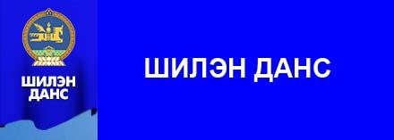 Ховд аймгийн 2019 оны 3 дугаар улирлын шилэн дансны тайлан